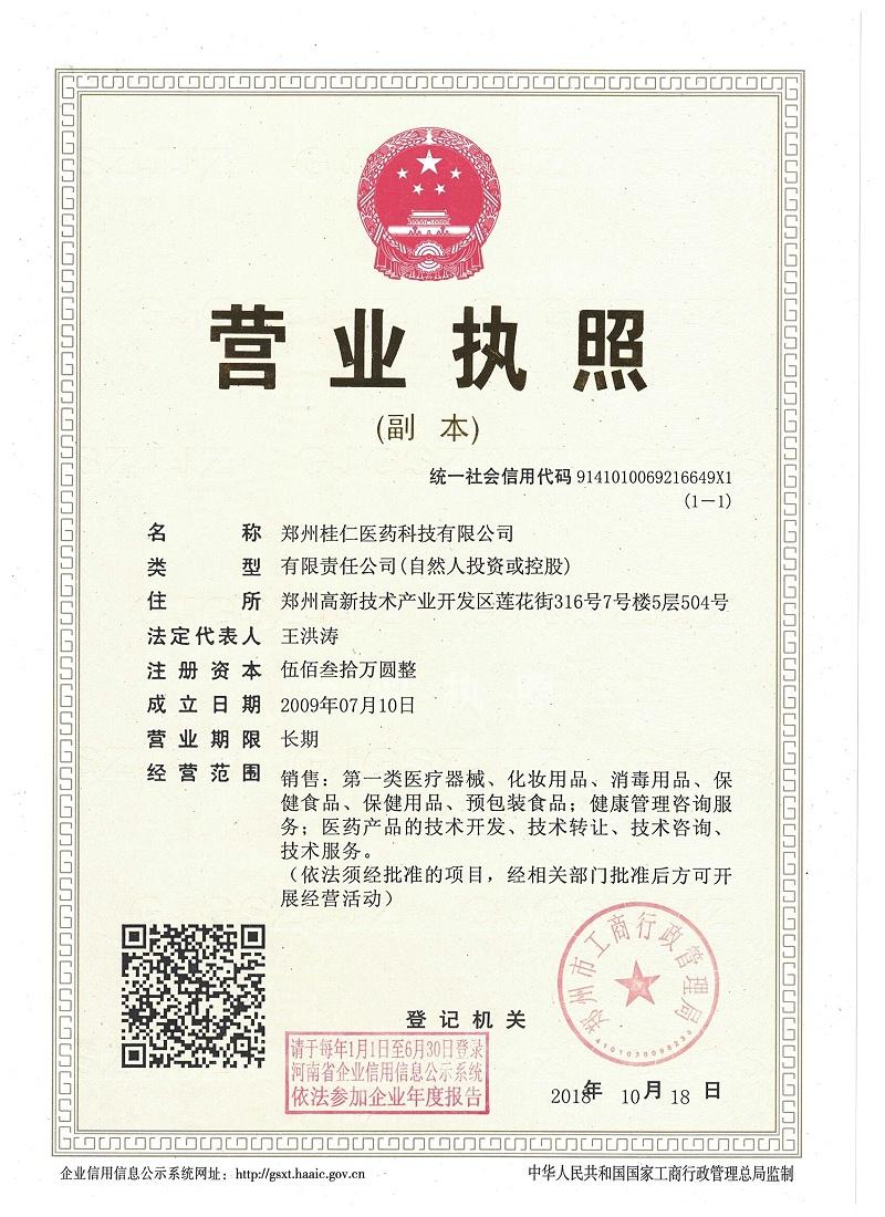 桂仁新营业执照