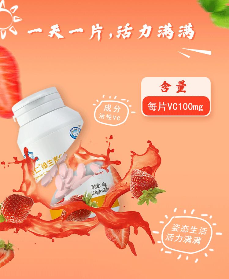维生素C含片_02