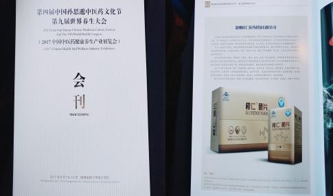 桂仁医药:推进硒产业发展 打造硒产品品牌