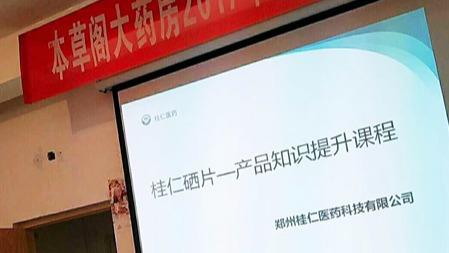 桂仁医药开展桂仁硒片产品知识专题培训