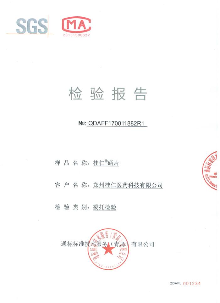 桂仁硒片检验报告