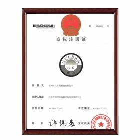 桂仁商标注册证