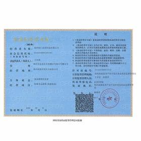 桂仁食品经营许可证