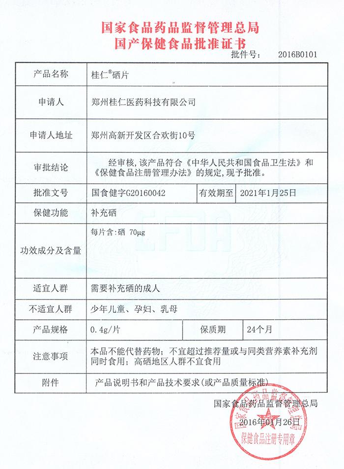 桂仁硒片保健食品批准证书