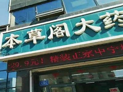 高密市本草阁连锁药店有限公司