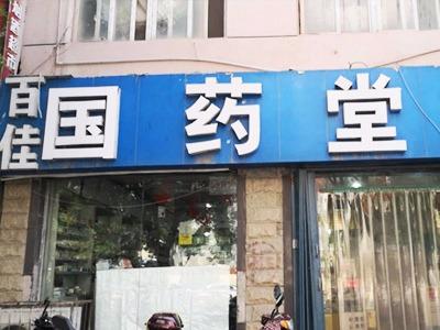 郑州市百佳国药堂
