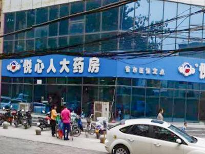 郑州悦心人医药超市陇海路店
