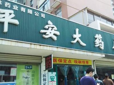 菏泽市平安药店