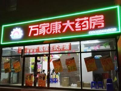 洛阳市万家康大药房中弘店