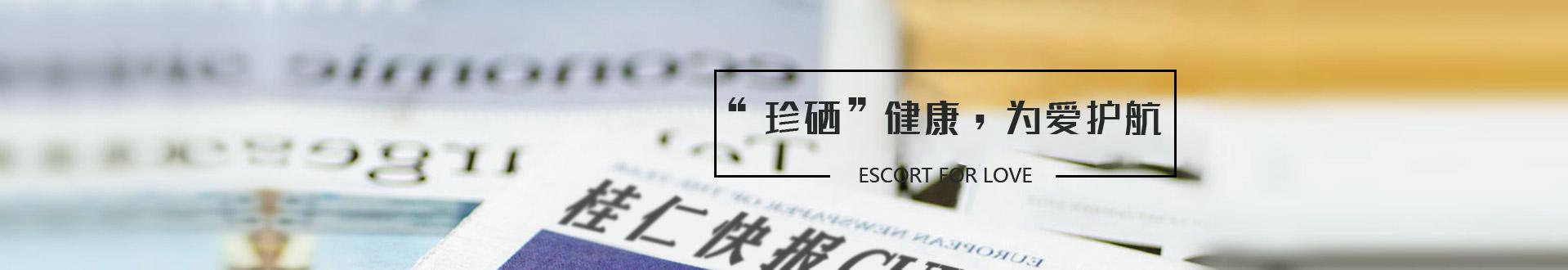 桂仁医药新闻资讯动态