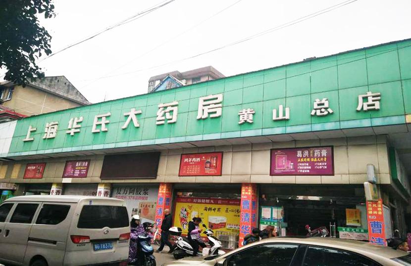桂仁硒片加盟代理选厂家,桂仁医药以实力赢信赖