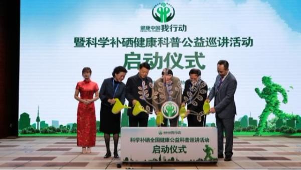 科学补硒健康科普公益巡讲活动在京正式启动