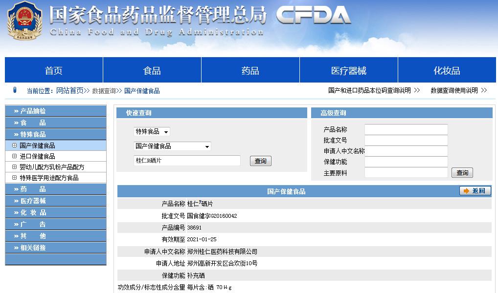 国家食品药品监督管理局认证
