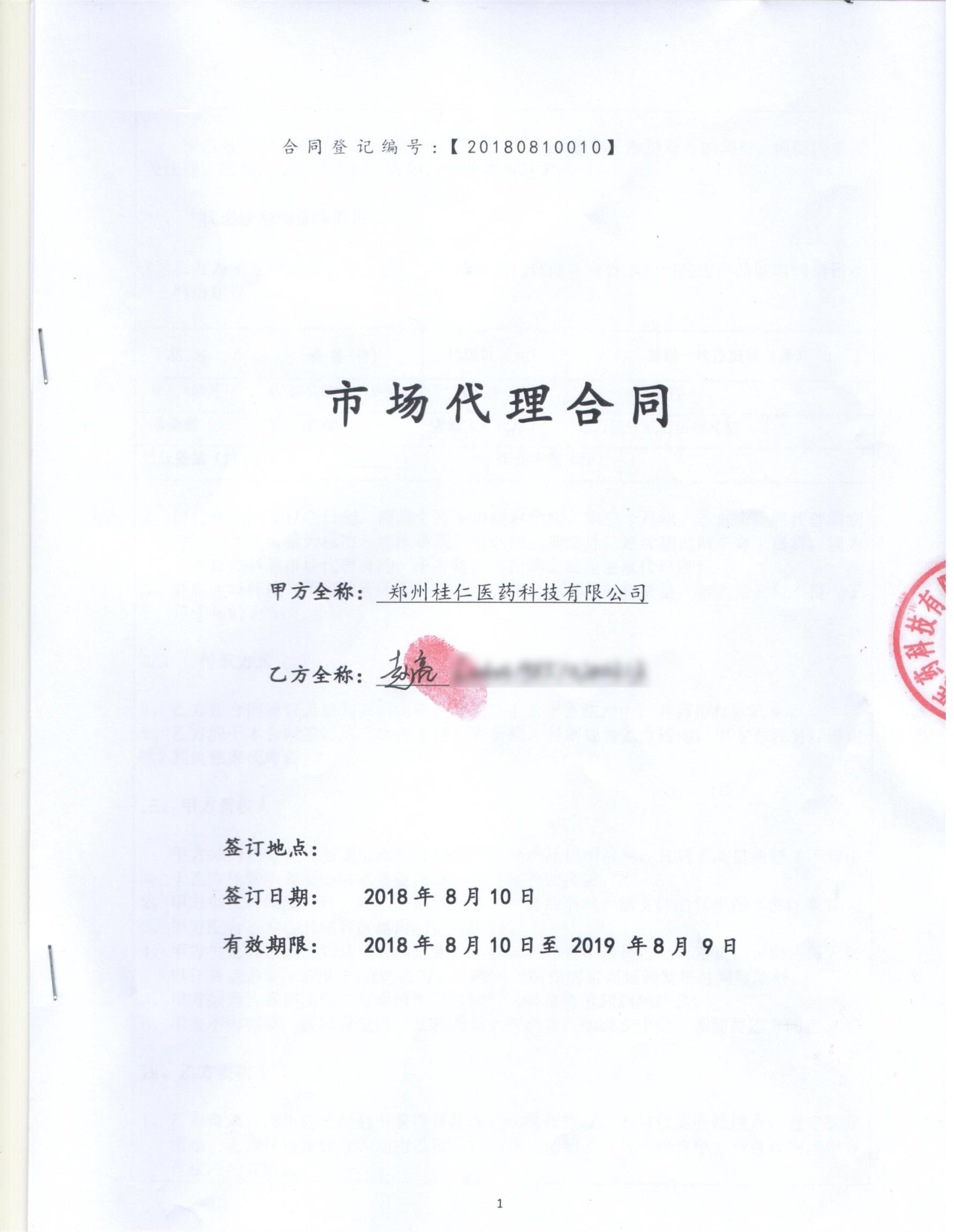 桂仁硒片代理合同